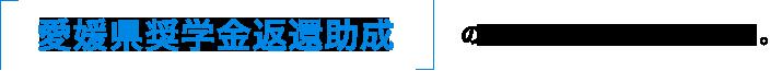 愛媛県奨学金返還助成の登録企業に追加されました!