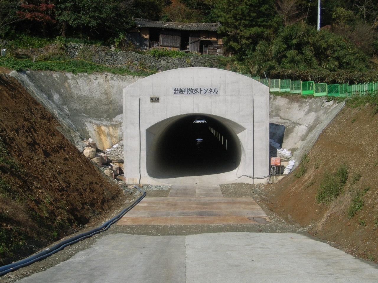 出海川放水トンネル