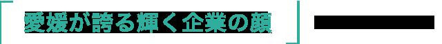 「愛媛が誇る輝く企業の顔」に掲載されました!